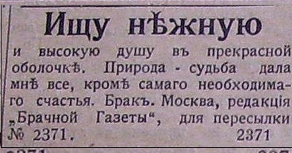 знакомстве газет объявления о сел из