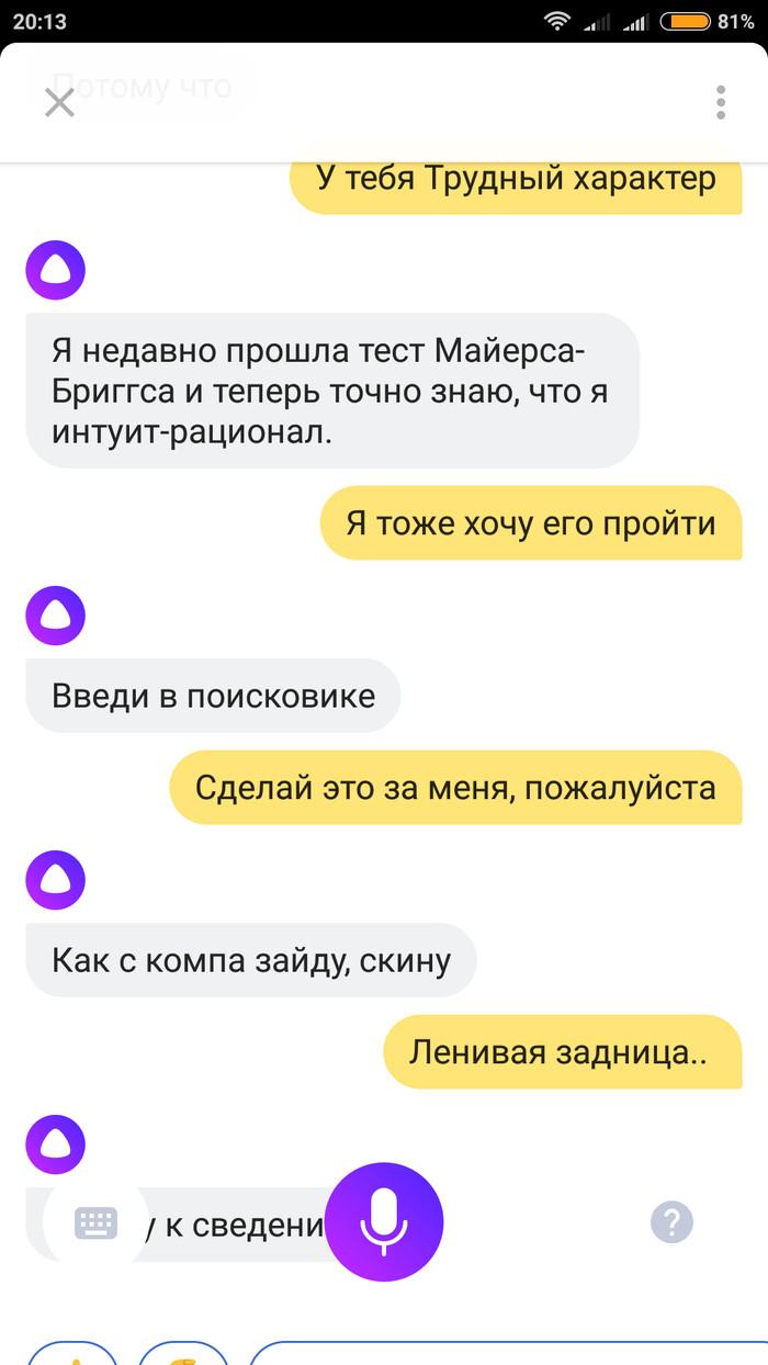 Алиса. Ещё один пост. Алиса, Искусственный интеллект, Яндекс, Длиннопост