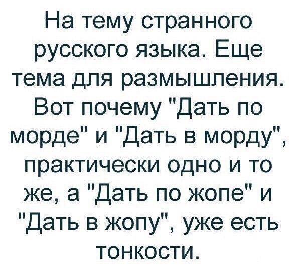 Тонкости русского языка...