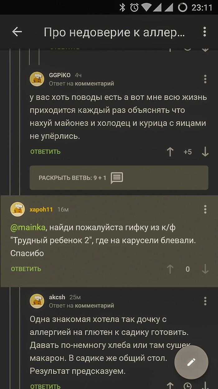 Свой комментарий не отображается внизу при определенных условиях Android, Комментарии, Текст