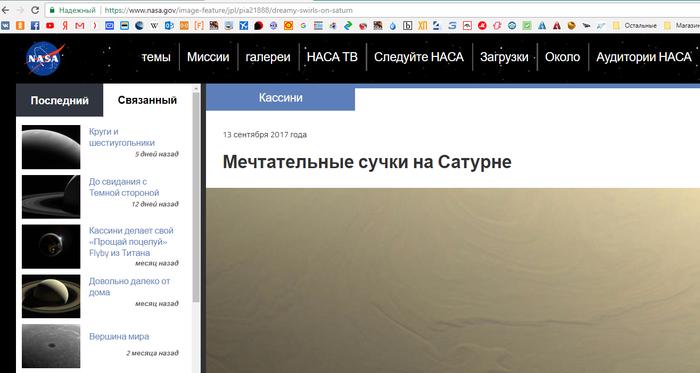 Мечтательные сучки космоса Гуглопереводчик, NASA, Кассини, Юмор