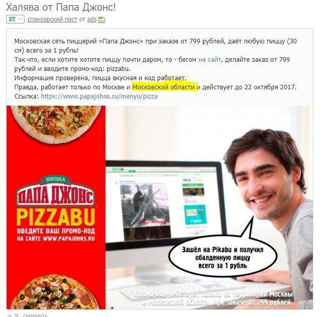 Как я заказал халявную пиццу. Пицца, Папа джонс, Обман