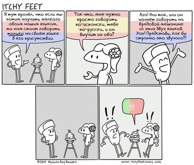Надёжный Способ Itchy Feet, Комиксы, Русский язык, Испанский язык, Португальский Язык