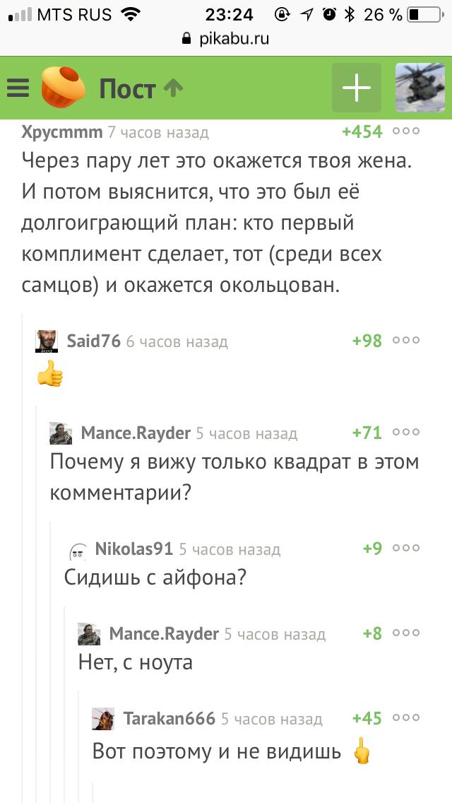 Комментарии Комментарии на пикабу, Эмодзи