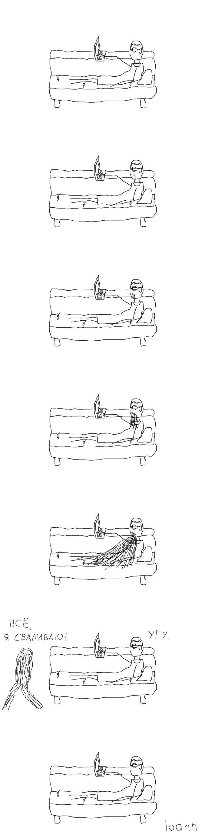 Жизнь на диване это... Комиксы, Диван, Борода, Длиннопост