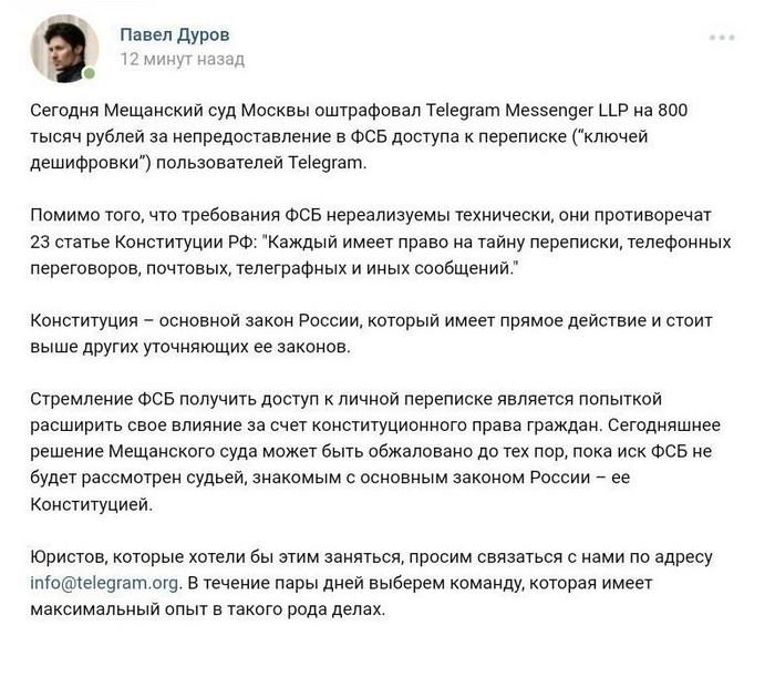 Дуров о штрафе Telegram на 800 тысяч рублей. Павел Дуров, Суд, Telegram