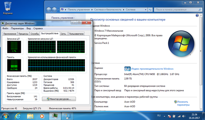 Вебинтерфейс на нетбуке Acer Aspire One D260 Нетбук, Веб-Интерфейс, Операционная система, Dlna, Transmission, Помощь, Компьютер, Компьютерная помощь