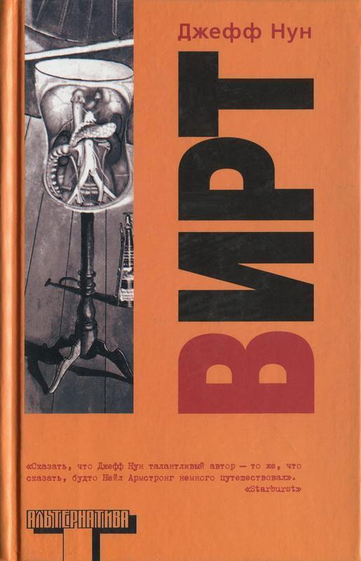 Киберпанк-книги: 10 главных романов книги, киберпанк, Что почитать?, литература, длиннопост