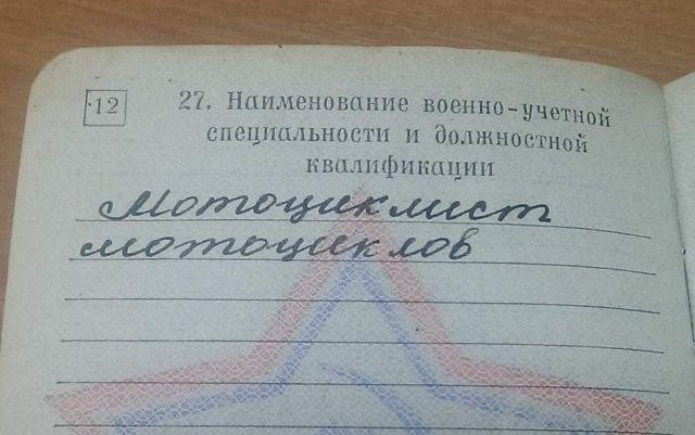 Просто запись в военном билете