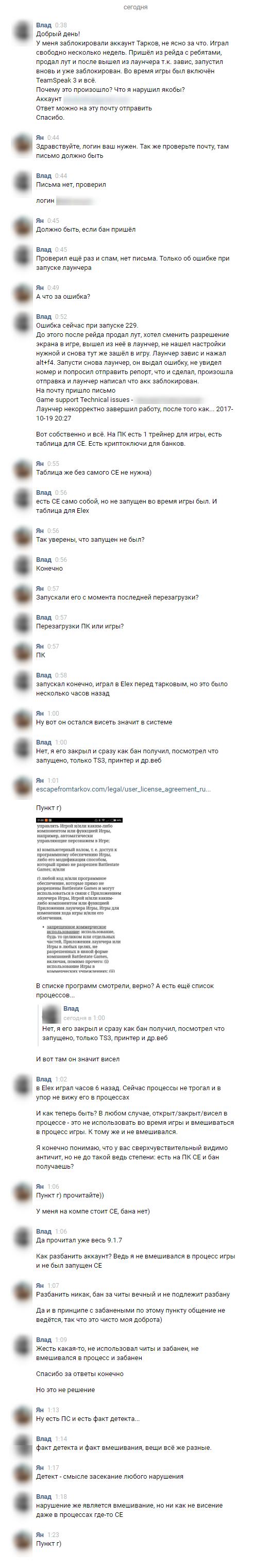 Бан Escape from Tarkov за хранение на ПК Cheat Engine Видеоигра, Бан, Несправедливость, Длиннопост, Длиннотекст, Escape from Tarkov