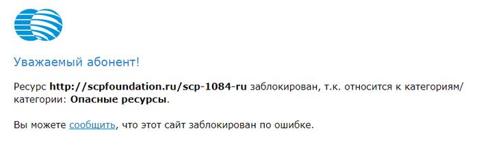 SCP-1234-KZ Scp, The SSCP Foundation, Опасные ресурсы, Казахстан, Казахтелеком