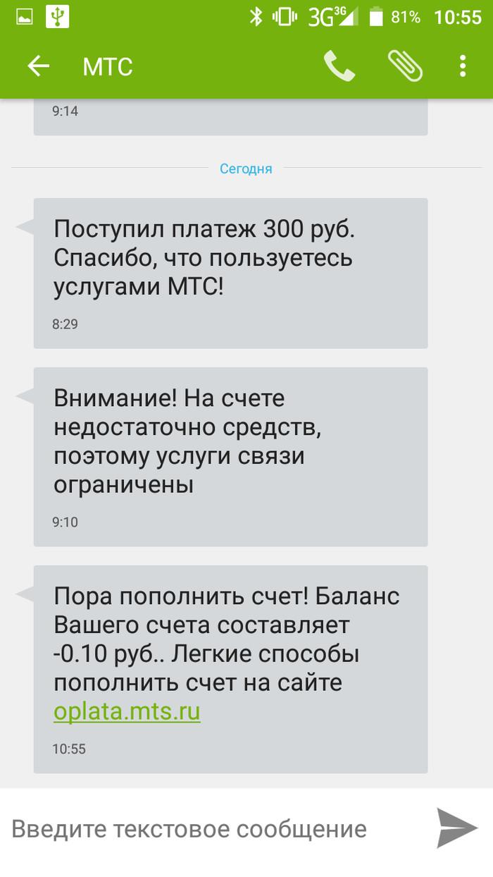 МТС - на шаг впереди МТС, Смс, Слоупок, Длиннопост, Скриншот