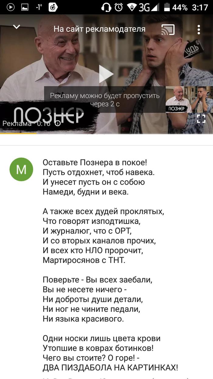 Дудь-Познер Вдудь, Познер, Дудь, Стихи