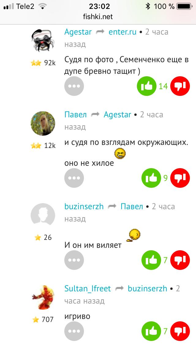 Бревно! Украина, Семен Семенченко, Бревно, Комментарии, Фишки, Длиннопост