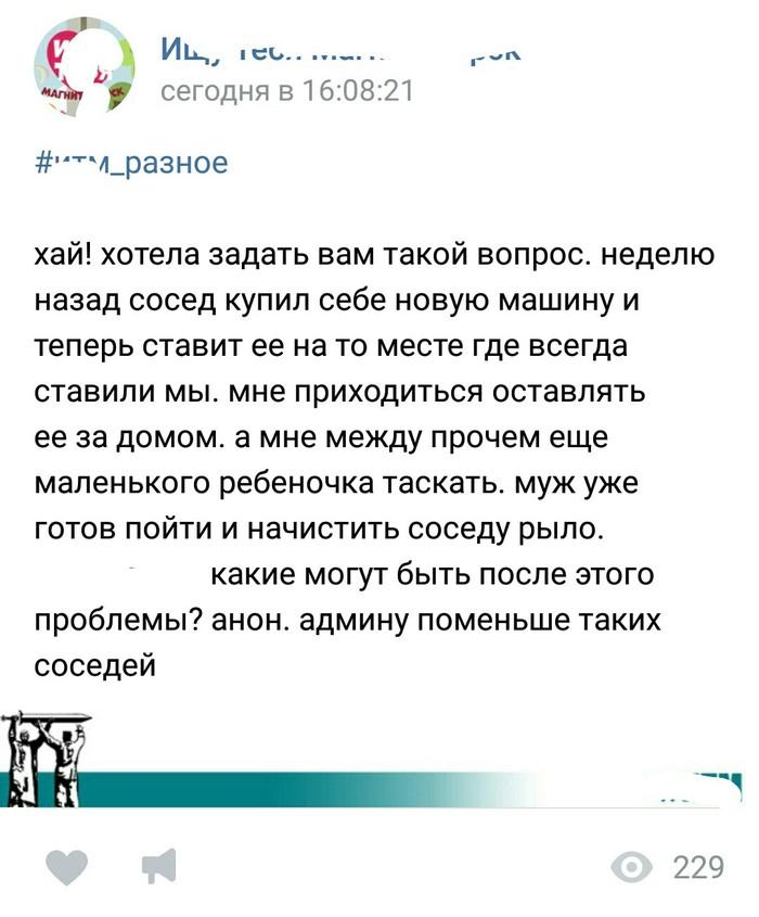 Личная паркова яжматери Парковка, Наглость, ВКонтакте, Скриншот, Яжмать