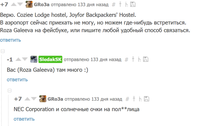 SledakSK взяточник? SledakSK, Mikkkey, Следственный комитет, Оборотни в погонах, Длиннопост