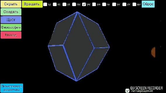 4D Вращение вокруг плоскости и программа с 4D и 5D геометрическими фигурами. Гиперпространство, Тессеракт, Геометрия, Занимательная геометрия, Вынос мозга, Необычное, Странности, Гифка, Длиннопост
