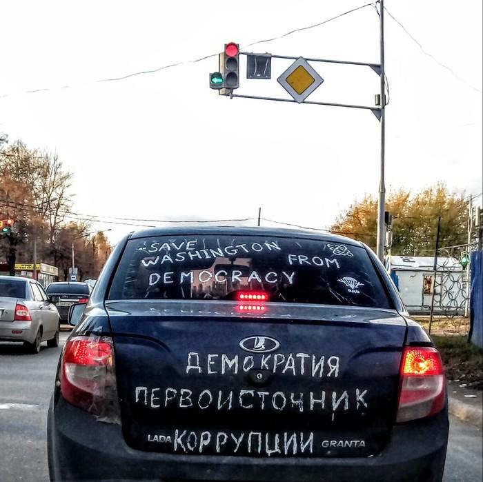 На дороге Дорога, Надпись, Случайность, Демократия