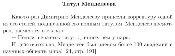 Член 100 академий Прохорович, Математики шутят, Химики шутят, Байка, Химия, Менделеев