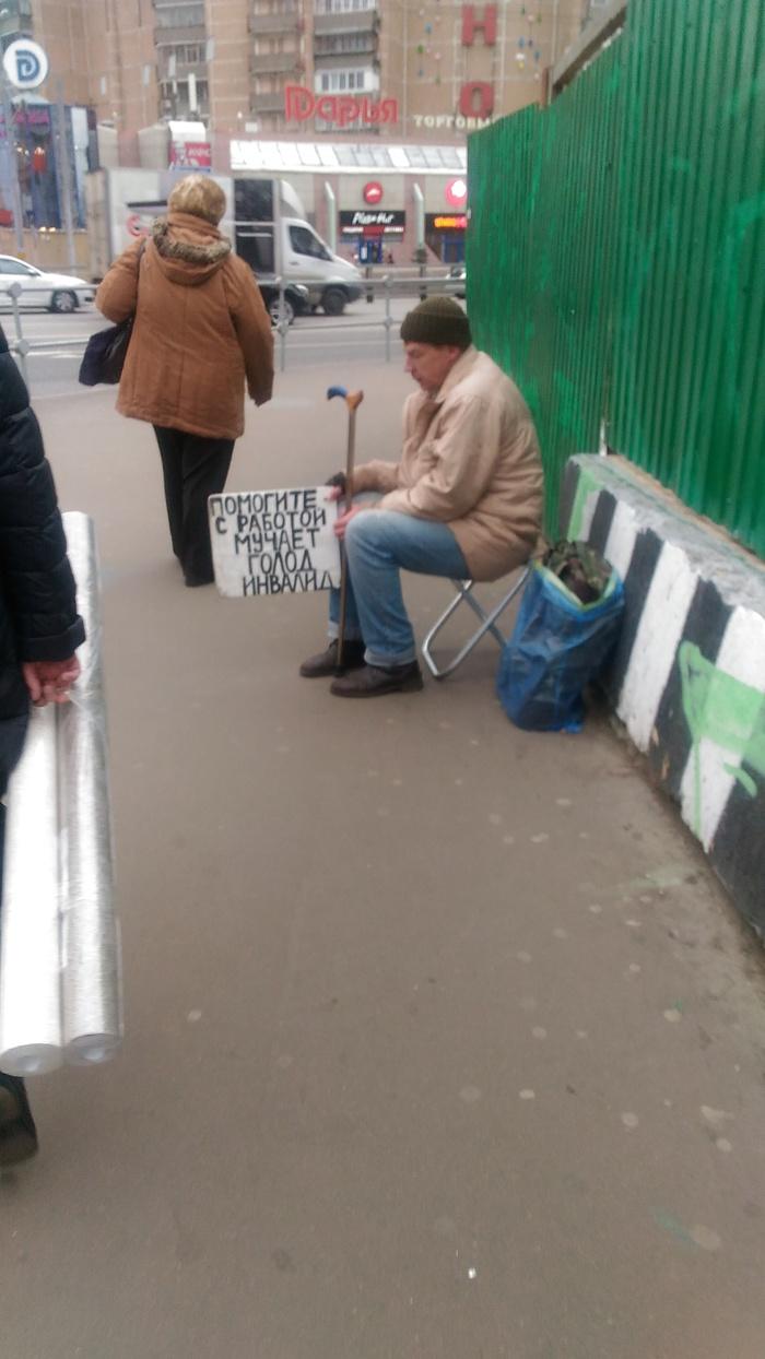Москва. НЕ попрошайка, помогите инвалиду найти работу.(Фейк) Помощь, Инвалид, Поиск работы, Москва, Не попрошайка