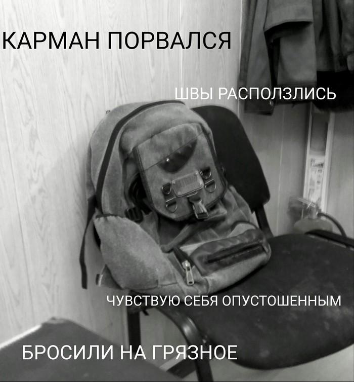 Когда в душе ты немного рюкзак Рюкзак, Осень, Печаль, Длиннопост