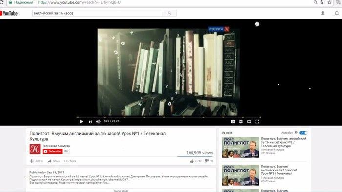 Полиглот и телеканал Культура Английский язык, Полиглот, Телеканал культура