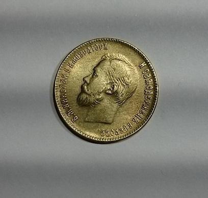 Дали сдачу имперским золотом??) Монета, Николай II, 10 рублей, Длиннопост