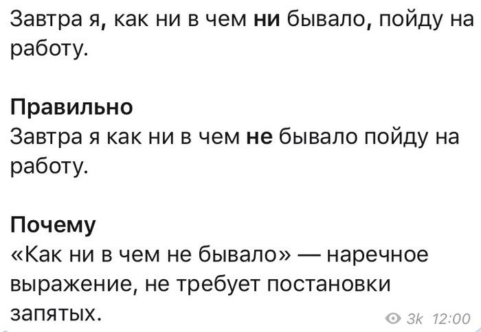 Урок русского языка №144 Исправил, Уроки русского языка