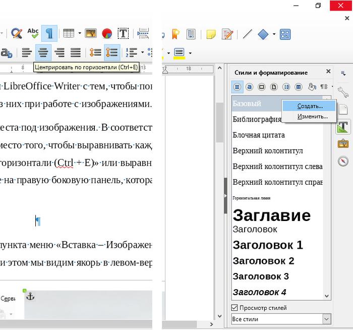 Учимся работать в Microsoft Word правильно. Работа с рисунками Microsoft word, Типографика, Длиннопост, Обучение, Текст