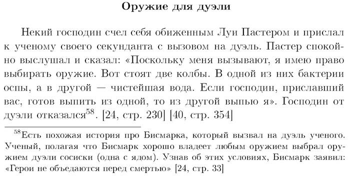 Оружие для дуэли Прохорович, Математики шутят, Байка, История науки