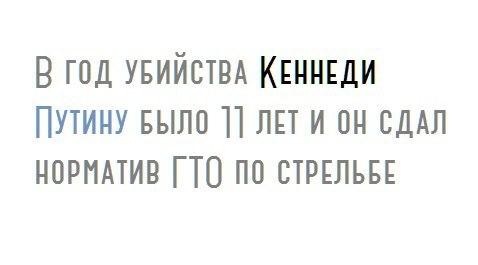 Опять Вовочка... Путин, Кеннеди, Они убили Кенни