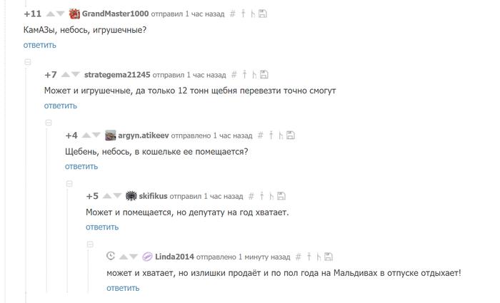 Маааленький кошелек Скриншот, Комментарии