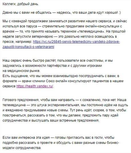 Протестировали Яндекс.Здоровье. Ну, фиг его знает Яндекс, Всем пофиг, Медицина, Телемедицина, Здоровье, Частная клиника, Длиннопост