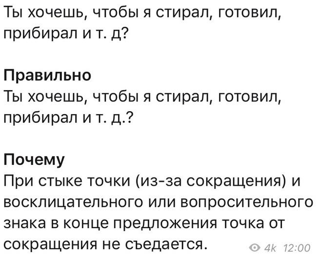 Урок русского языка №145 Исправил, Уроки русского языка