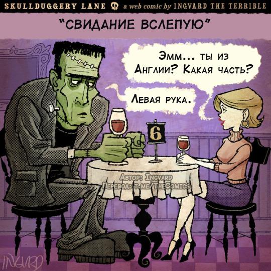 Когда надо как-то начать разговор Ingvard, Комиксы, Перевод, Франкенштейн