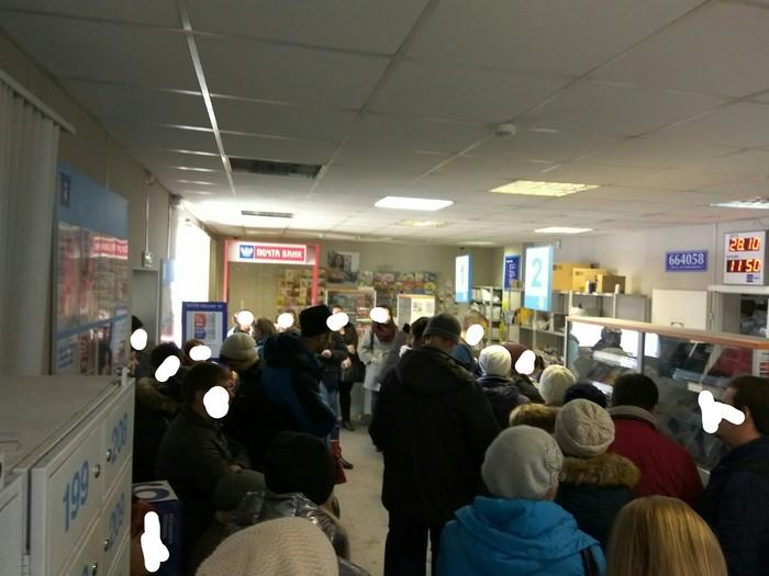 Почтовое отделение #58. Иркутск, Вампилова. Почта России, Блиц скорость без границ