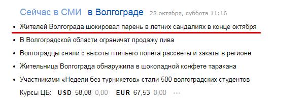 Топ-новость Волгограда в Яндекс.новостях Волгоград, Яндекс новости, Высосано, СМИ