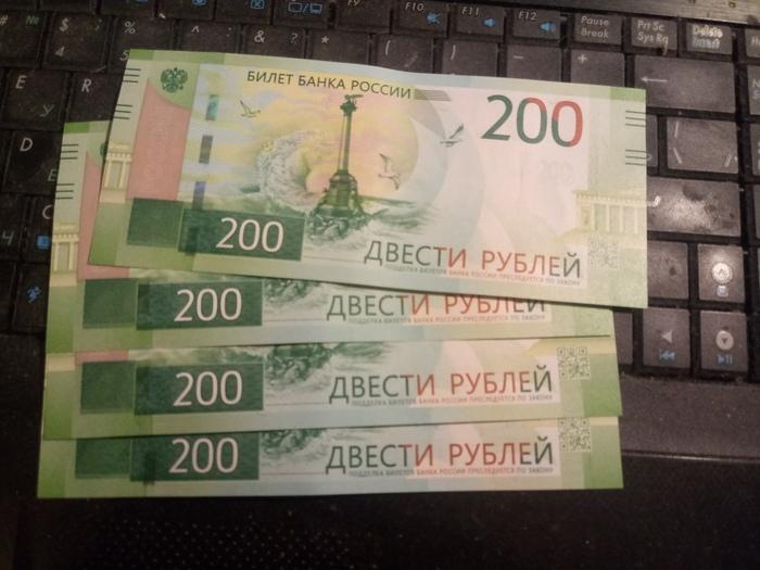 8e179b80a690 Реакция продавцов на новую купюру 200 рублей.