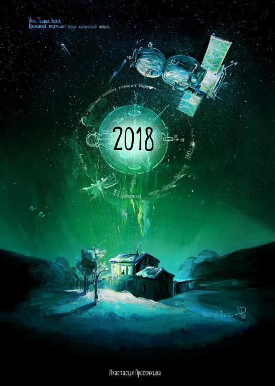 Потрясающий космический календарь на 2018 год космос, календарь, арт, Живопись, космонавтика, длиннопост