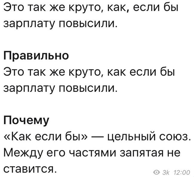 Урок русского языка №146 Уроки русского языка, Исправил