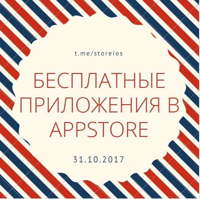 Бесплатные игры и приложения из AppStore 31.10.2017 Ios, Appstore, Iphone, Ipad, Халява, Apple, Приложение