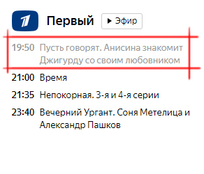 29 лет и телепрограмма Телевидение, Первый канал, Возраст, Окультуриваемся, Телешоу