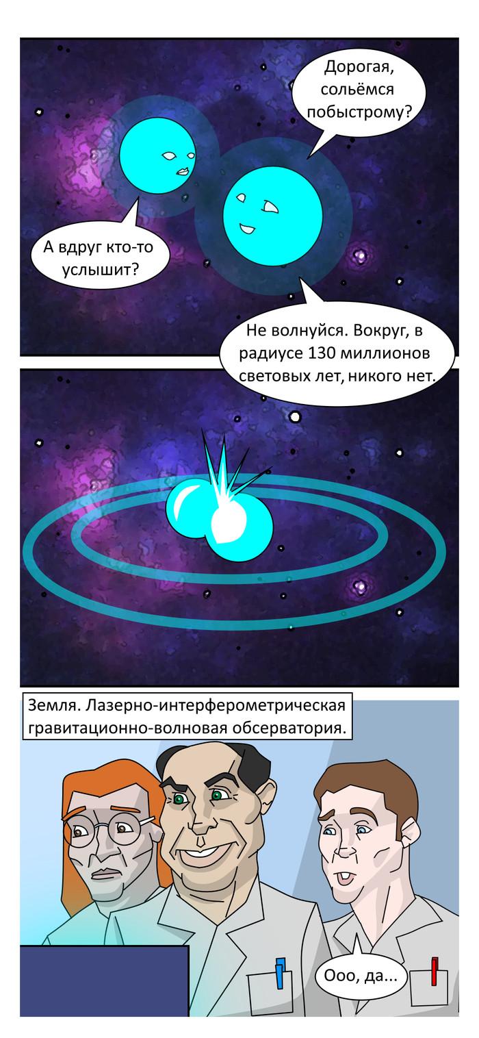 LIGO Комиксы, Мини-Комикс, LIGO, Гравитационные волны, Звёзды, Длиннопост