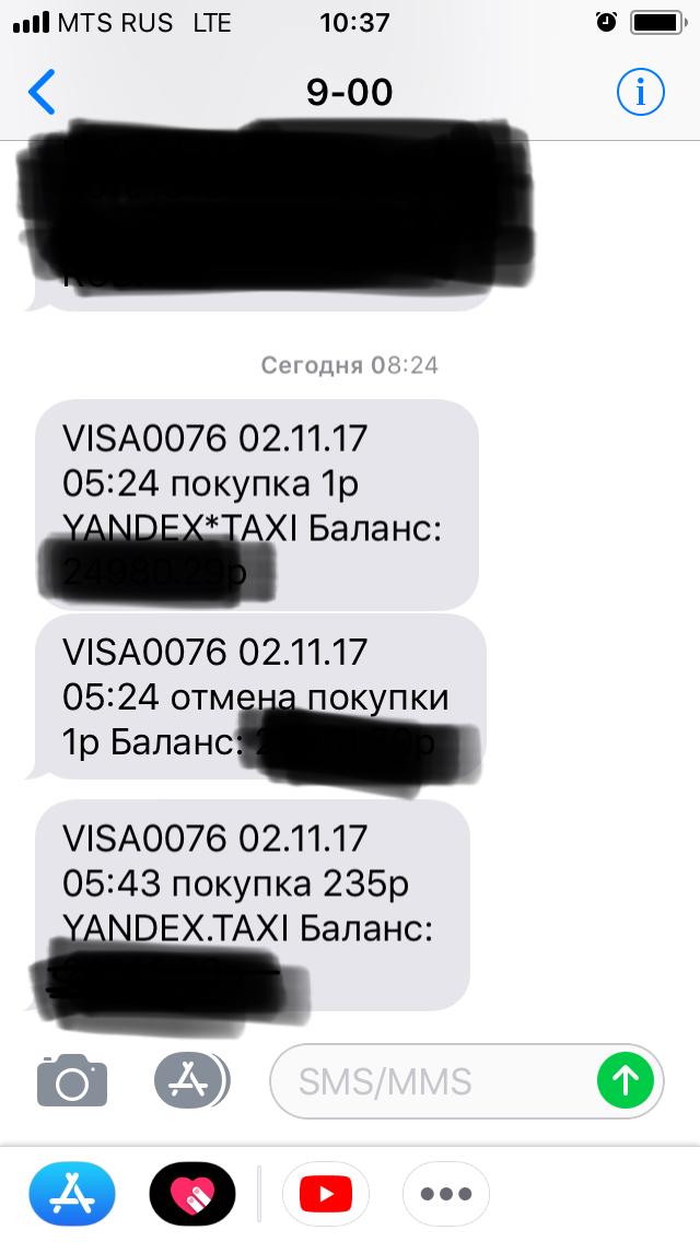 техподдержка гет такси номер