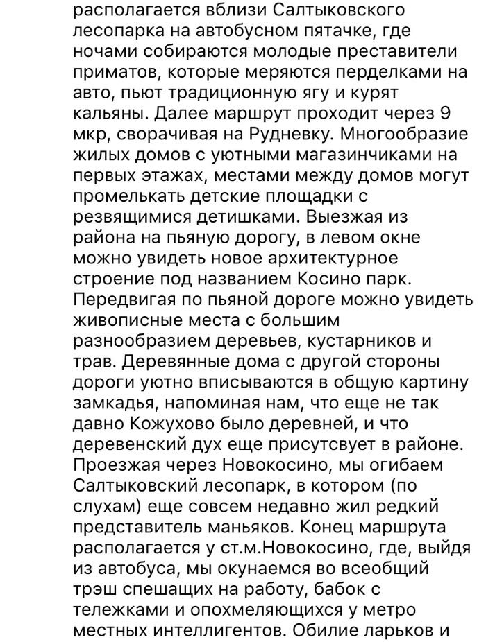 Экскурсовод Василий Вконтакте, Комментарии, Длиннопост