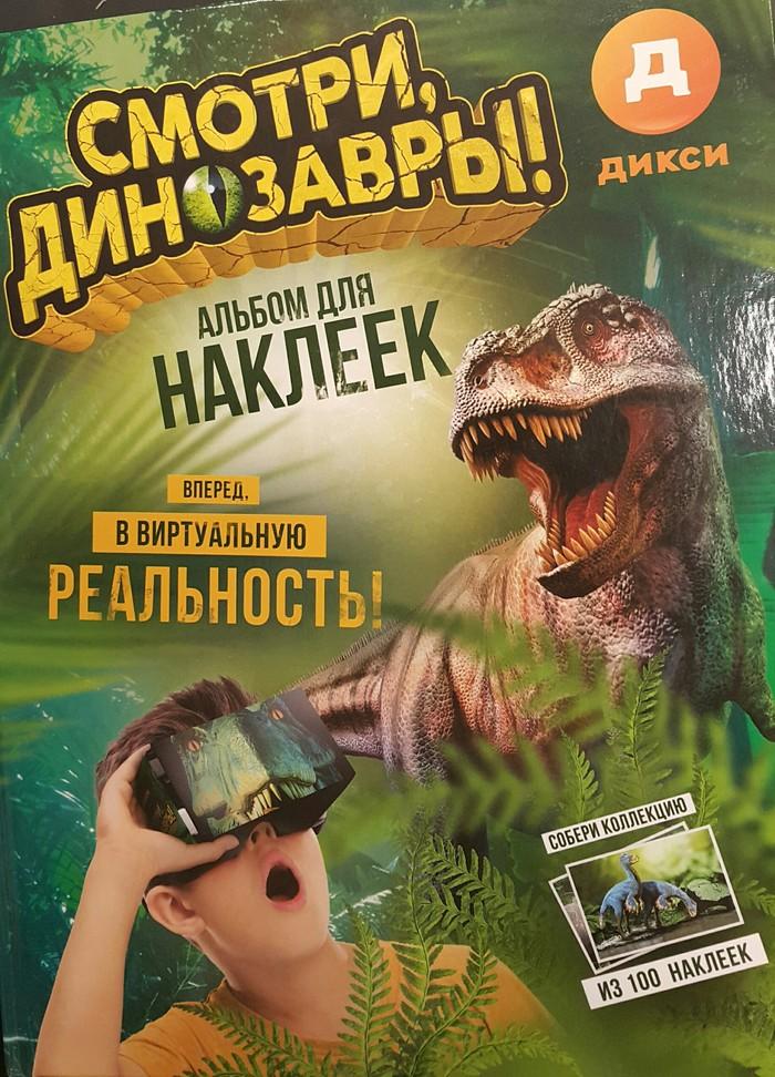 """В поисках недостающих 3D наклеек из акции Дикси """"Смотри Динозавр"""". Дикси, Динозавры, Коллекция, Помогите найти, Длиннопост"""