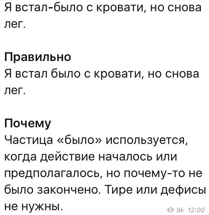 Урок русского языка №147 Исправил, Уроки русского языка