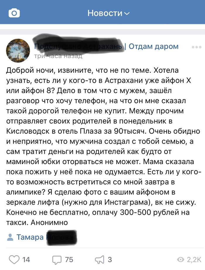 Дожили  ... ВКонтакте, Iphone 8, ТП, Пиздец