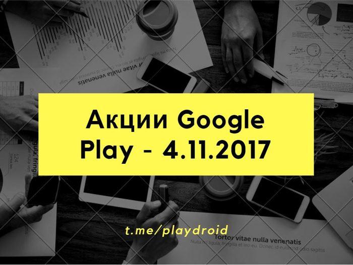Google Play - Халява 4.11.2017 Gpd, Google play, Android, Халява, Приложение
