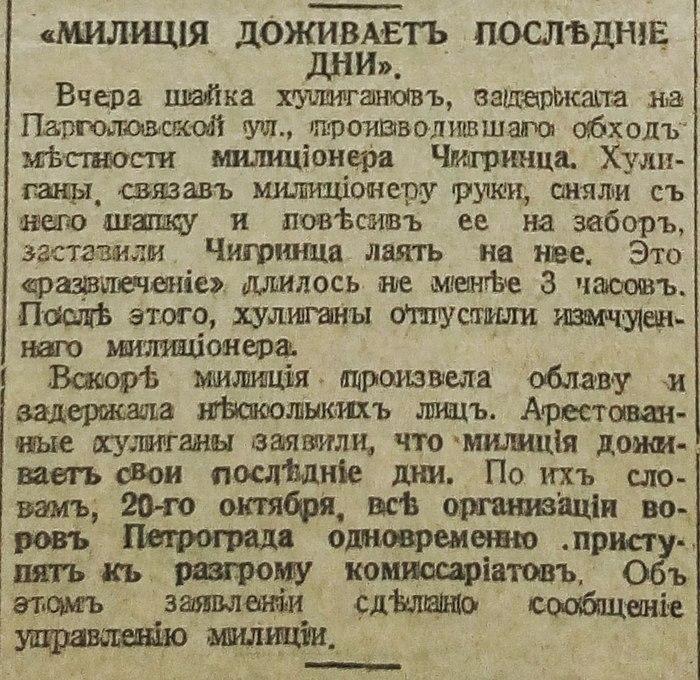 «Милиция доживает последние дни»   Газета-копейка. Пг., 1917. N 3290.